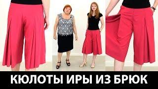 Мастер-класс: как сделать модные кюлоты из брюк своими руками?