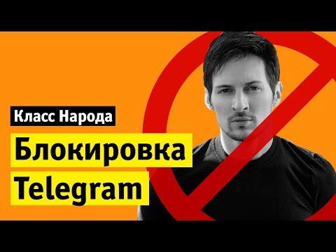 Блокировка Telegram   Класс народа