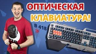 КАК Я ИГРАЛ НА ОПТИЧЕСКОЙ КЛАВЕ! ✔ Обзор Игровой Клавиатуры A4tech Bloody B418