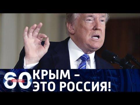 60 минут. Украина в истерике: Трамп признал Крым российским. От 15.06