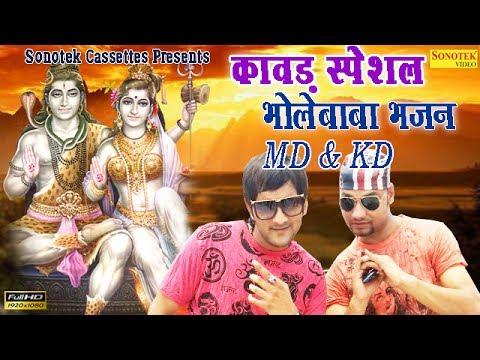कावड़ स्पेशल MD & KD भोले बाबा भजन || Super Hit Songs of MD & KD || Kawad Special Bhajan