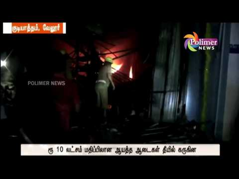 Gudiyatham : Fire Broke out in Textile Shop; Fire Fighters struggled for hours to put out