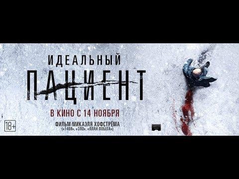 ИДЕАЛЬНЫЙ ПАЦИЕНТ   Русский трейлер  В кино с 14 ноября