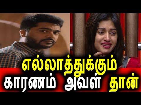 எல்லாத்துக்கும் காரணம் அவள் தான் | Simbu Oviya | bigg boss tamil | Tamil Cinema News