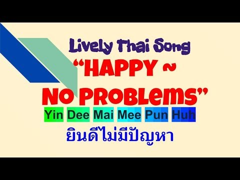 Sawadee Krap Thai Song with lyrics : Happy, No Problems (Yin Dee Mai Mee Pun Huh ยินดีไม่มีปัญหา)