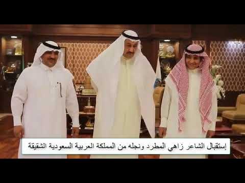 الشيخ فيصل الحمود استقبل الشاعر السعودي زاهي المطرد