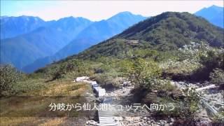 2013 北アルプス3000m峰 槍から日本海縦断 全山テン泊大縦走8日間の旅