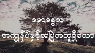 Aye Mar Nwe Hla - ဧမာေႏြလ ( instrumental) Myanmar Gospel Song