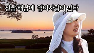 즐거운 1박2일 골프여행 in 해남