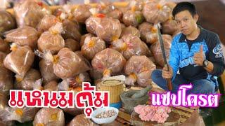 #แหนมตุ้ม #แหนมหมู สูตรครัวลุงเด่นทำกินง่าย ทำขายรวย