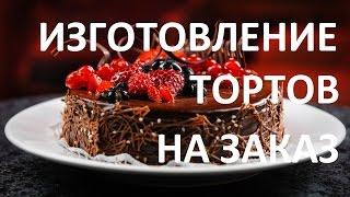 Бизнес идея Изготовление тортов на заказ(, 2016-04-27T14:50:55.000Z)