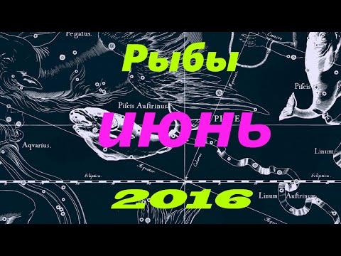 ГОРОСКОП НА ИЮНЬ 2016 ГОДА РЫБЫ
