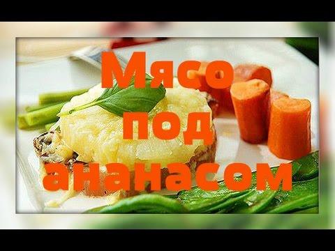 Мясо под ананасом