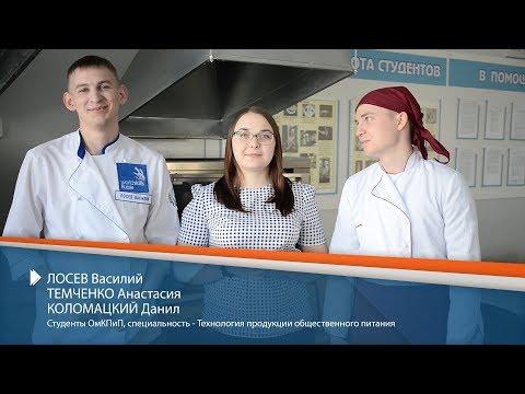 Отзывы студентов специальности Технология продукции общественного питания об учебном заведении