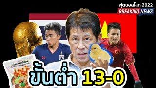 ยำใหญ่แน่!!! นิชิโนะมั่นใจ ทีมชาติไทยถล่มเวียดนาม.. (ชนาธิป-นำลุยบอลโลก2022)