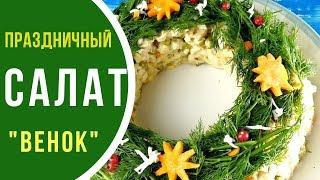 """ВЕНОК из салата """"Столичный"""""""