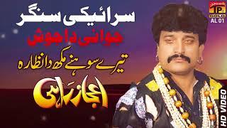 Tere Sohnde Mukh Da - Aijaz Rahi - Punjabi And Saraiki - TP Gold