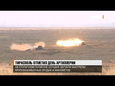 Тирасполь отметил День артиллерии