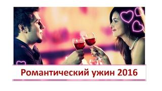 РОМАНТИЧЕСКИЙ УЖИН 2016. КОТЛАС. РЕСТОРАН