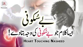New Emotional Nasheed, Bad-Nigahi Be-Sukooni, Rizwan Soomro, Lyrical Video, Islamic Releases