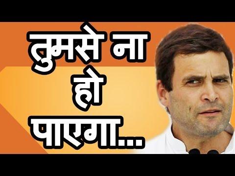 फिर दिखा Rahul Gandhi का...