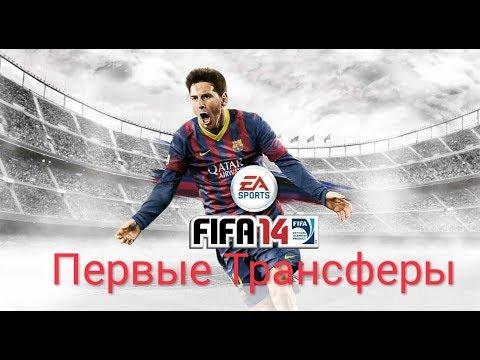 FIFA 14 на Андроид #2 Карьера Тренера за Барселону и Первые Трансферы