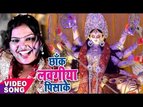 Pushpa Rana New Devi Bhajan 2017 - Chhank Lawangiya - Sajal Darbar Sherawali Ke - Bhojpuri Devi Geet