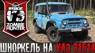 Установка Шноркеля и воздушного фильтра от ГАЗ на УАЗ 469