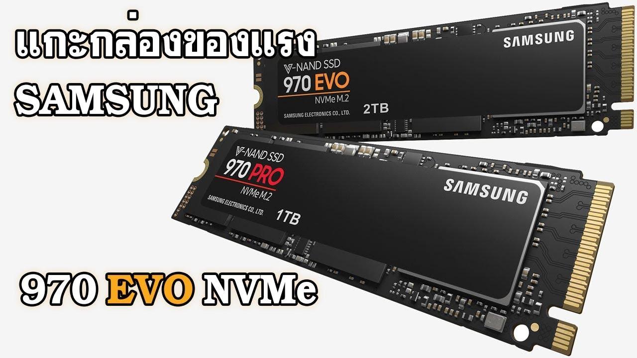 แกะกล่องของแรง Samsung 970 EVO PRO m.2 ลงwin 10 แค่ 5 นาที ราคา 4500บาท