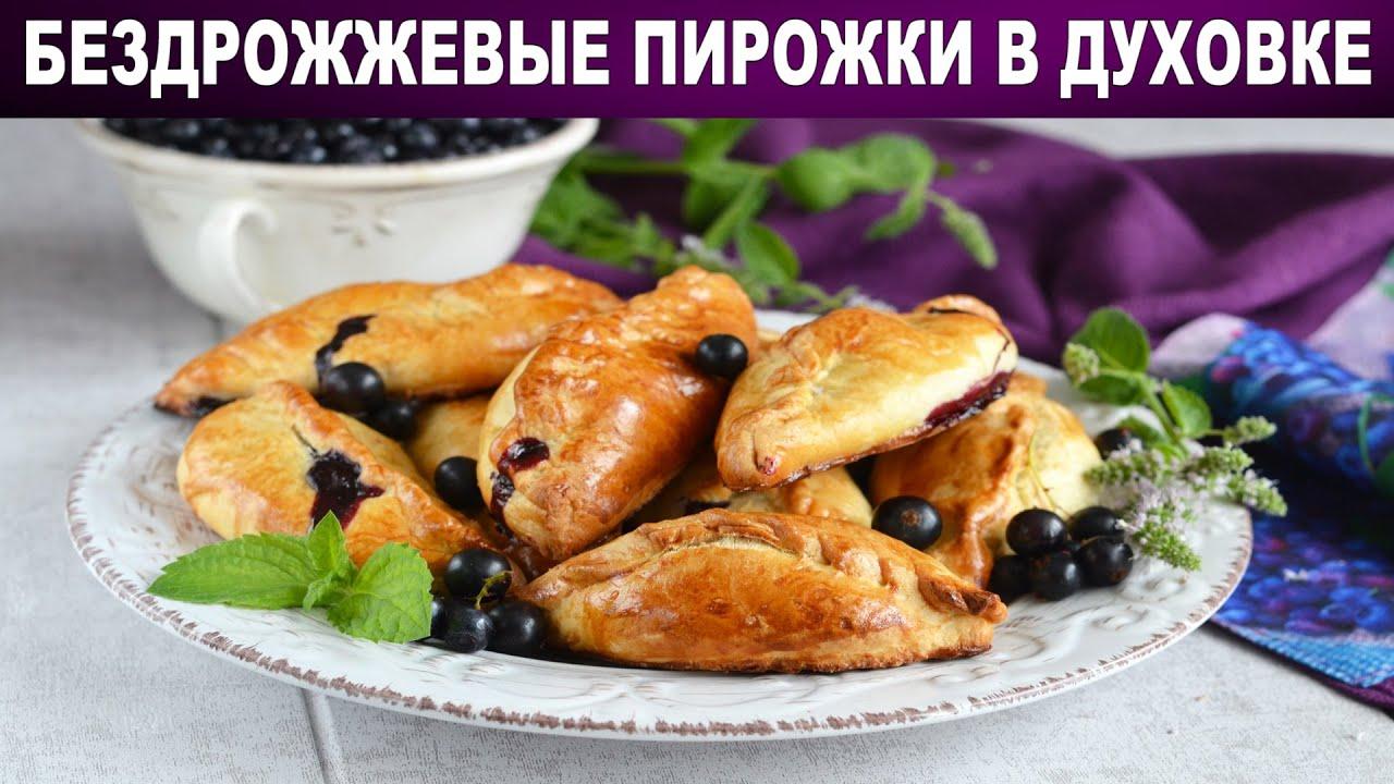 Бездрожжевые пирожки в духовке 🥐 Как приготовить БЕЗДРОЖЖЕВЫЕ ПИРОЖКИ в ДУХОВКЕ с ягодами пышные
