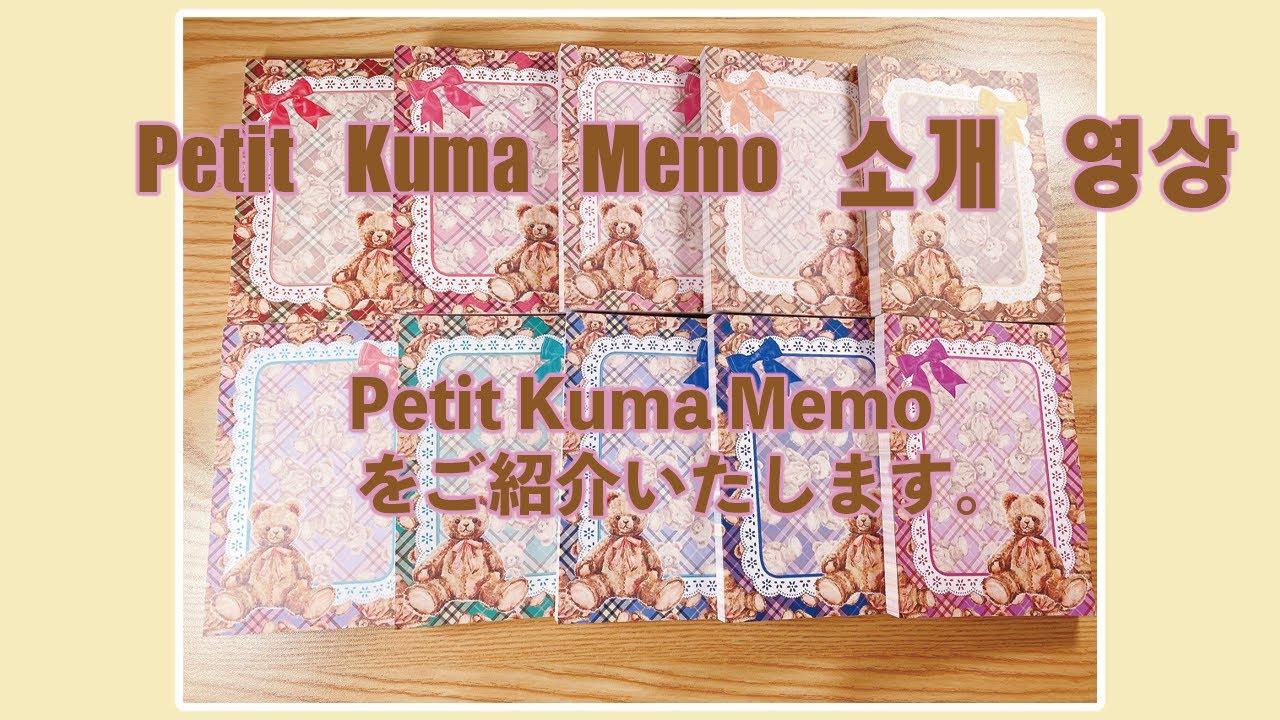 쁘띠 쿠마 시리즈 메모지를 소개합니다 🧸Petit Kuma Memo をご紹介いたします。