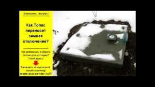 Как септик Топас переносит зимнее отключение?(Здесь выложен отрывок вебинара «Как выбрать канализацию для коттеджа?» Скачать полную версию, а также..., 2013-03-01T15:43:37.000Z)