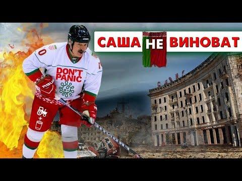 Лукашенко хороший👺 Во всем виноват народ !