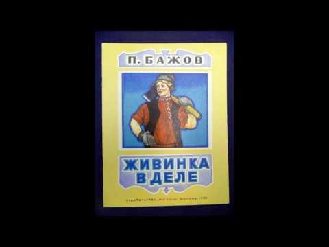 Живинка в деле    сказка.Павел Бажов  читает Павел Беседин