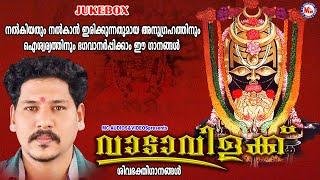 നൽകിയതും നൽകാനിരിക്കുന്നതുമായ അനുഗ്രഹത്തിനായി ഭഗവാനർപ്പിക്കാം ഈ ഗാനങ്ങൾ   Shiva Songs Malayalam  