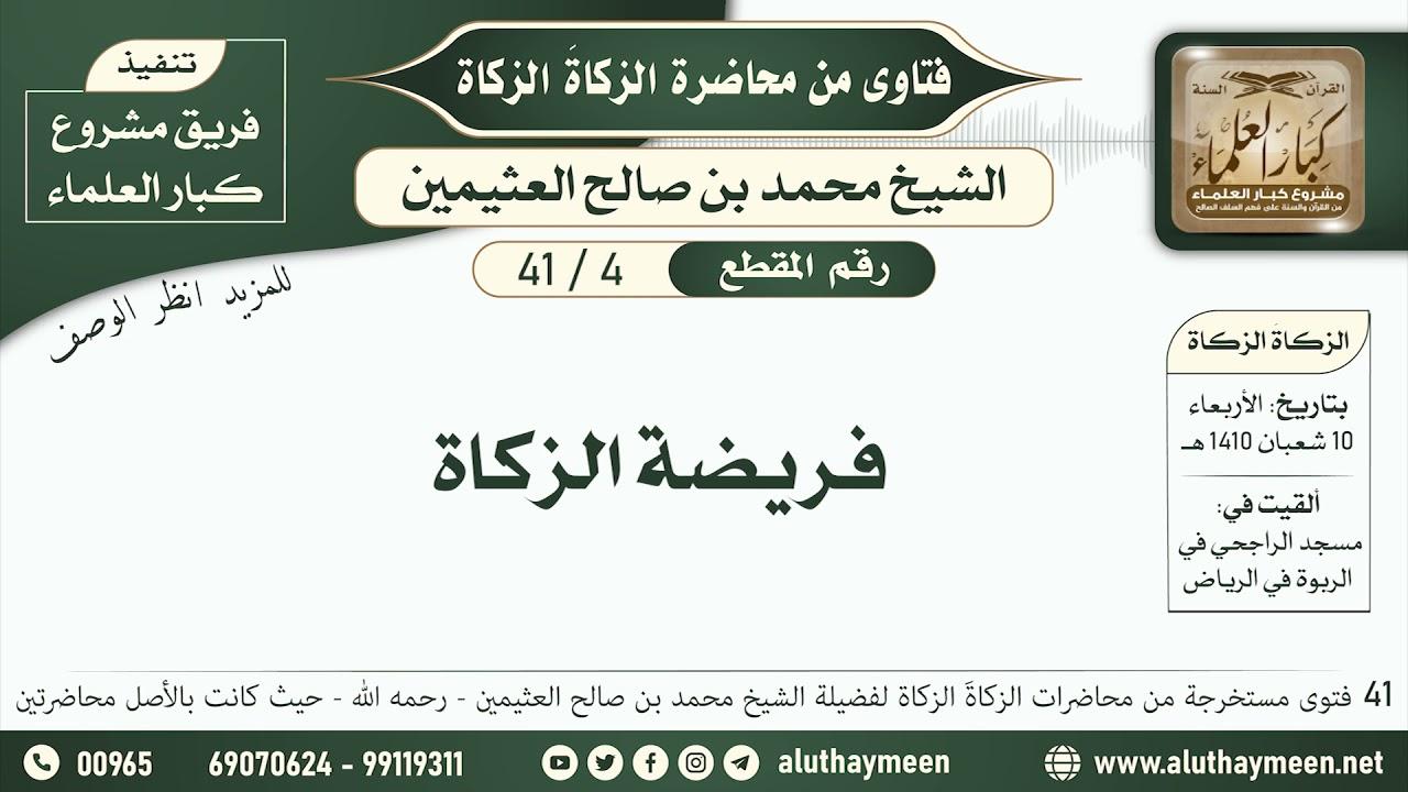 4 - فريضة الزكاة - الزكاة الزكاة - ابن عثيمين