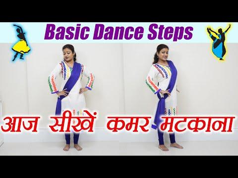 Wedding Dance Steps: सीखें डांस - कन्धों के साथ कमर की मूवमेंट   Learn Dance, Class 3   Boldsky