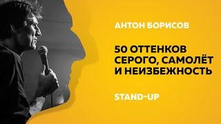 Stand-Up (Стенд-ап) | 50 оттенков серого, самолет и неизбежность | Антон Борисов