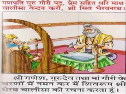 Bhairav Chalisa Pdf