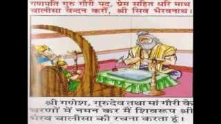 SHRI BHAIRAV CHALISA by Vijay Soni