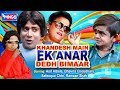 Download Khandesh Main Ek Anar Dedh Bimar - Khandesh Comedy  - Malegoan Comedy Movie MP3 song and Music Video