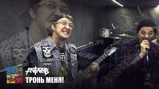 Antreib - Тронь меня! (Тараканы! cover для проекта «Улица Свободных»)