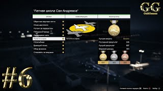 GTA Online - Летная школа: Полёт в строю. Урок #6 [PS4]