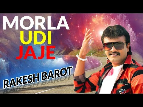 Morla Udi Jaje - Rakesh Barot || Morlo || Gujarati Songs 2015
