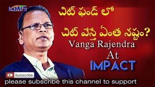 చిట్ ఫండ్ లో చిట్ వేస్తే ఏంత నష్టం? || investing Chits loss ? || Vanga Rajendraprasad || IMPACT19