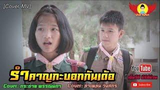 รำคาญกะบอกกันเด้อ - cover: กระต่าย พรรณนิภา【 COVER MV】original : ลำเพลิน วงศกร
