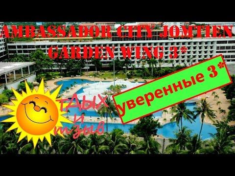 Отзывы отдыхающих об отеле Ambassador City Jomtien Garden Wing 3*  г. Паттайя  (Тайланд)