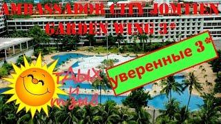 Отзывы отдыхающих об отеле Ambassador City Jomtien Garden Wing 3*  г. Паттайя  (Тайланд)(Отель Ambassador City Jomtien Garden Wing 3* расположен в городе Паттайя в Тайланде. В видео подробно расскажем про данный..., 2015-12-13T15:39:19.000Z)