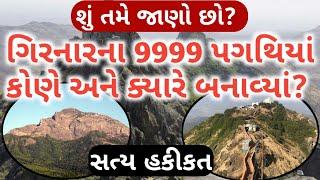 ગિરનારના 9999 પગથિયાં કોણે અને ક્યારે બનાવ્યાં? જાણો સત્ય હકીકત | Girnar's 9999 Steps