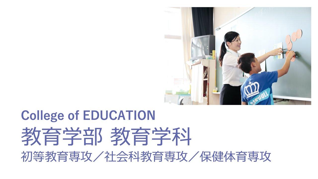 玉川大学教育学部教育学科の紹介動画 - YouTube